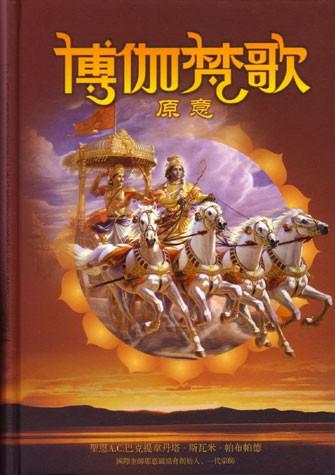 Bhagvad-Gita in Chinese