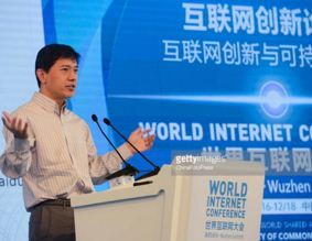 Second World Internet Conference concluded in Wuzen, China
